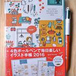 4色ボールペンで毎日楽しいイラスト手帳2016(河出書房新社)