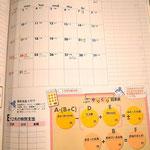 毎月、日々記入していく前に予算を立てます。ここのマンスリーカレンダーが便利