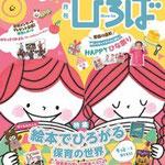 手作り保育サポートマガジン『ひろば』2018-2月号