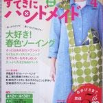 すてきにハンドメイド(NHK出版)2015年度/2色ページのカットを担当