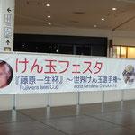 開催場所はららぽーと甲子園!