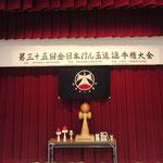 第35回全日本けん玉道選手権大会(大阪・大正区役所区民ホール)