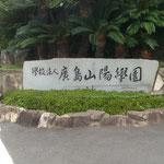 今年の会場は広島県の山陽高等学校 体育館
