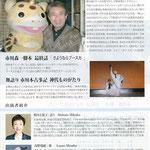 福島復興支援チャリティーイベント「市川森一記念日」 諫早パルファン文化ホール  (13年4月17日(水))