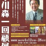 「市川森一回顧展」原城文化センター(2013年4月12日 - 4月28日)
