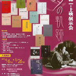 市川森一・上映展示会「夢の奇跡」(13年4月6日 - 5月26日)