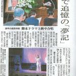 新聞記事掲載(2013年4月21日西日本新聞)