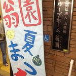 2013翁園夏祭り
