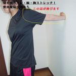 壁を使った腕・肩・大胸筋のストレッチです。肩こりにも有効!