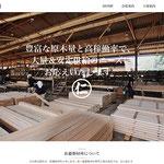 画面いっぱいに広がる工場内風景もレスポンシブサイトならでは。
