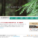 旧公式サイトのトップページのイメージにはFLASHが使われてました。