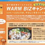 北海道白雪鍋(環境庁×農水省)