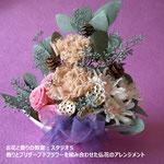 香りとプリザーブドフラワーを組み合わせた「仏花のアレンジメント」