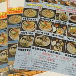 A4チラシ(飲食店様 渋谷区)