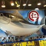 マグロ問屋 仁井田商店