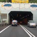 関門トンネルを通過して