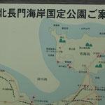 青海島観光看板