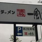 博多一風堂 太宰府インター店