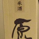 特別純米酒 原田