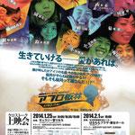『アフロ板井』クロストーク上映会チラシ(ウラ)