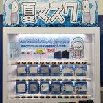 今や生活必需品のマスク(夏用)の自動販売機を見つけ、珍しいので撮影しました。(県連書記局)