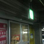 自動ドアセンサー取替え工事(某ショッピングセンター様・地下駐車場内)
