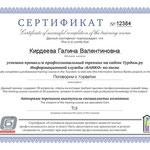 сертификат Хорватия