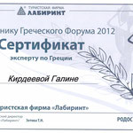 Сертификат Греция