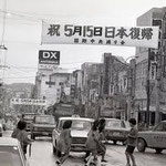 沖縄に本土復帰の横断幕