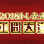 2019年度年間大賞 発表