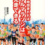フルマラソンは完走できる