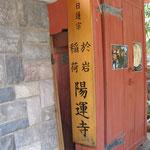 「稲荷」ですがお寺。