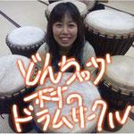 どんちゃか村ドラムサークル大阪