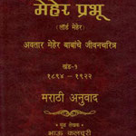 MEHER PRABHU VOL. 1 ( HINDI )