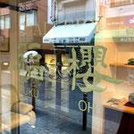 ギャラリー福櫻 <古美術・仏教美術・金石専門>