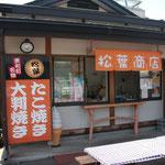 東和町、産直あおぞら、松葉商店、光るたこ焼き、FRP電飾