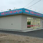 コインランドリー マンマチャオ松園店