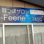 花巻、耳つぼサロン、フェリエ、Feerie