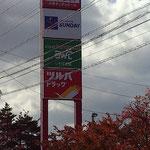花巻きらきらモール、大型広告塔、LEDサイン、FFサイン