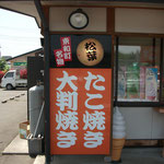 東和町名物 しょうゆたこ焼き 松葉商店 (光る たこ焼き、FRP造形)