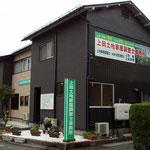 上田土地家屋調査士事務所さま