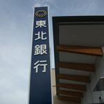 東北銀行、花巻支店・北花巻支店、大型広告塔