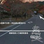 バス停「日吉大社前」を降りたら道路を渡って上り坂を登る。