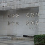 Motto der Chongqing Daxue