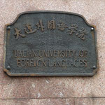 Dawai Universität