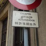 Portugiesisch und Kantonesisch