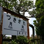 旧月潟駅 駅名標