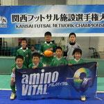 2.修斉サッカークラブ(大阪北ブロック代表)