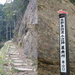 熊野古道小辺路 果無峠登山口