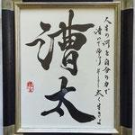 漕太(オーダーメイド作品より)